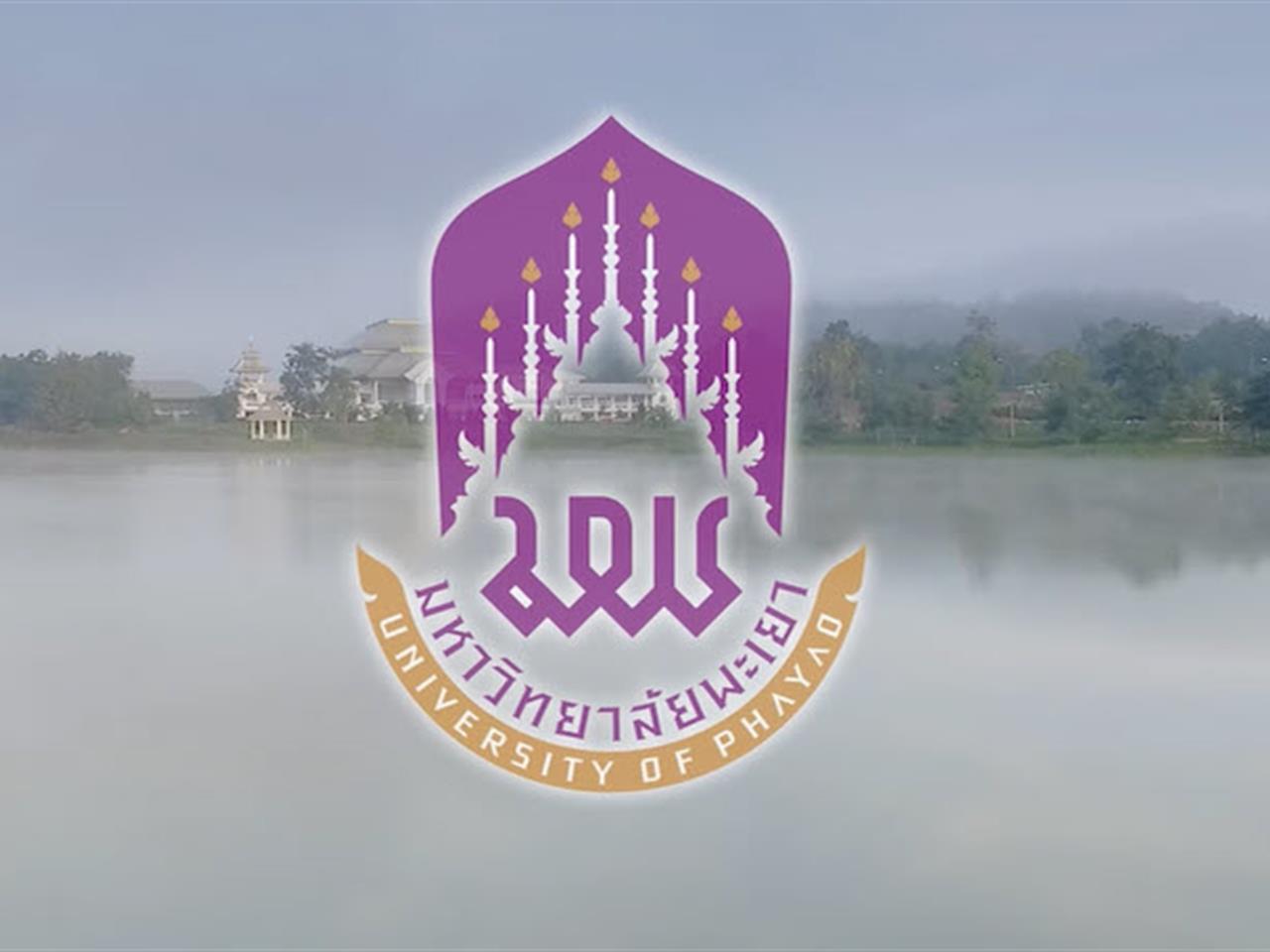University Of Phayao 2017 - มหาวิทยาลัยแห่งหุบหมอก